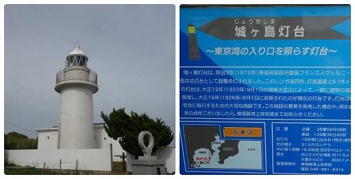 城ケ島灯台.jpg